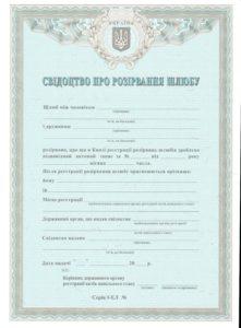 украинские документы